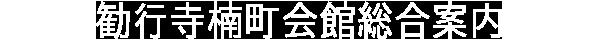 勧行寺楠町会館の利用方法・アクセス・ご宿泊・使用料金・駐車場の案内サイト